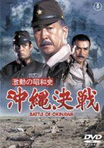 激動の昭和史 沖縄決戦(通常)(DVD)
