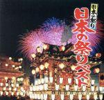 日本の祭り 日本の祭りベスト(通常)(CDA)