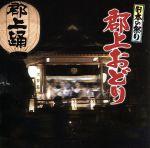 日本の祭り 郡上踊り(通常)(CDA)