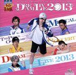 ミュージカル「テニスの王子様」10周年記念コンサート Dream Live 2013(通常)(CDA)