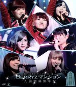 Berryz工房 コンサートツアー2013春 ~Berryzマンション入居者募集中(Blu-ray Disc)(BLU-RAY DISC)(DVD)