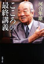 こころの最終講義(新潮文庫)(文庫)