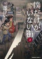 僕だけがいない街(2)(角川Cエース)(大人コミック)