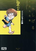 ゲゲゲの鬼太郎(1)(水木しげる漫画大全集029)(大人コミック)