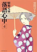 昭和元禄落語心中(4)(KCx(ITAN))(大人コミック)