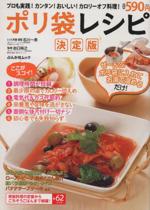 ポリ袋レシピ 決定版 ぜ~んぶポリ袋に入れてお湯で温めるだけ!(単行本)