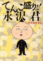 てんこ盛り!!永沢君(ビッグC)(大人コミック)
