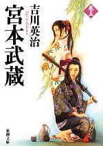 宮本武蔵(新潮文庫)(巻五)(文庫)
