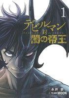 デビルマン対闇の帝王(1)(ヤングマガジンKC)(大人コミック)