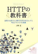 HTTPの教科書 強靱な技術力と柔軟な思考を味方にするWebプロトコルの基礎(単行本)