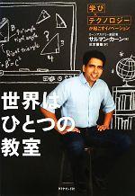 世界はひとつの教室 「学び×テクノロジー」が起こすイノベーション(単行本)