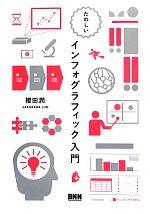 たのしいインフォグラフィック入門(単行本)