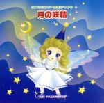 2013年ビクター発表会(4)月の妖精(フェアリー)(通常)(CDA)