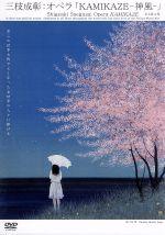 三枝成彰:オペラ「KAMIKAZE-神風-」(通常)(DVD)