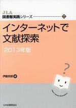 インターネットで文献探索(JLA図書館実践シリーズ7)(2013年版)(単行本)