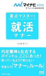 要点マスター!就活マナー(マイナビ2015オフィシャル就活BOOK)(新書)