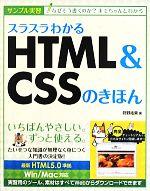 スラスラわかるHTML&CSSのきほん(単行本)
