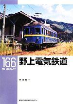 野上電気鉄道(RM LIBRARY)(単行本)