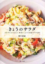 きょうのサラダ おかずにおつまみに、野菜たっぷりの家庭サラダ100(単行本)