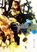 劇場版STEINS;GATE 負荷領域のデジャヴ(角川スニーカー文庫)(下)(文庫)