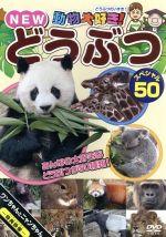 動物大好き! NEWどうぶつスペシャル50(通常)(DVD)