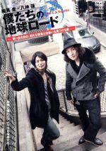 細貝圭×八神蓮 僕たちの地球ロード in U.S.A Seattle 前編(通常)(DVD)
