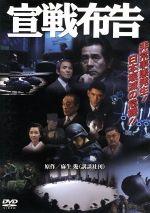 宣戦布告(通常)(DVD)