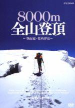 グレート・サミッツ 8000m 全山登頂~登山家 竹内洋岳~(通常)(DVD)