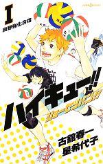 【小説】ハイキュー!!ショーセツバン!! 烏野強化合宿(1)(JUMP j BOOKS)(少年コミック)