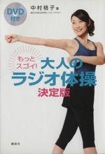 もっとスゴイ!大人のラジオ体操 決定版(DVD付)(単行本)