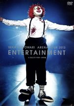 ARENA TOUR 2013「ENTERTAINMENT」in 国立代々木第一体育館(通常)(DVD)