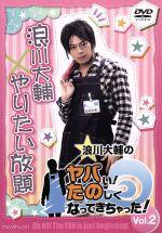 浪川大輔のヤバい!たのしくなってきちゃった! VOL.2(通常)(DVD)