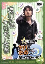 浪川大輔のヤバい!たのしくなってきちゃった! VOL.3(通常)(DVD)