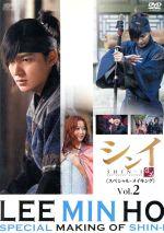 イ・ミンホのシンイ-信義-<スペシャル・メイキング>vol.2(通常)(DVD)