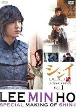 イ・ミンホのシンイ-信義-<スペシャル・メイキング>vol.1(通常)(DVD)