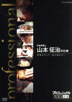 プロフェッショナル 仕事の流儀 日本料理人 山本征治の仕事覚悟をもって、我が道を行く(通常)(DVD)