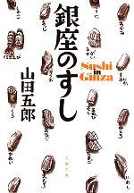 銀座のすし(文春文庫)(文庫)