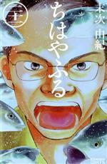 ちはやふる(21)(ビーラブKC)(少女コミック)