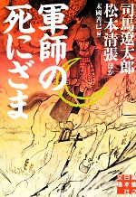 軍師の死にざま(実業之日本社文庫)(文庫)