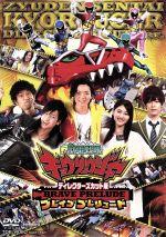 ディレクターズカット版 獣電戦隊キョウリュウジャー BRAVE PRELUDE(通常)(DVD)