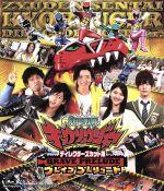 ディレクターズカット版 獣電戦隊キョウリュウジャー BRAVE PRELUDE(Blu-ray Disc)(BLU-RAY DISC)(DVD)