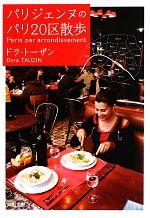 パリジェンヌのパリ20区散歩(河出文庫)(文庫)
