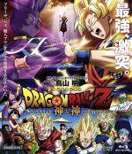 ドラゴンボールZ 神と神(Blu-ray Disc)(BLU-RAY DISC)(DVD)