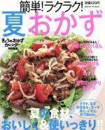 簡単!ラクラク!夏おかず 夏の食材 おいしく&使い切り(ヒットムック料理シリーズ)(単行本)