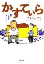 かすてぃら 僕と親父の一番長い日(小学館文庫)(文庫)
