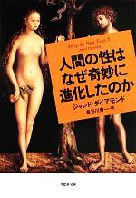 人間の性はなぜ奇妙に進化したのか(草思社文庫)(文庫)
