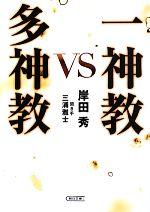 一神教vs多神教(朝日文庫)(文庫)