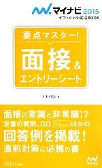 要点マスター!面接&エントリーシート(マイナビ2015オフィシャル就活BOOK)(新書)