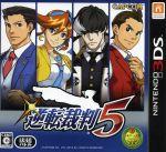 逆転裁判5(ゲーム)