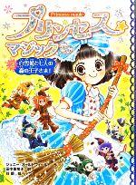 プリンセス☆マジック ティア 白雪姫と七人の森の王子さま!(2)(児童書)